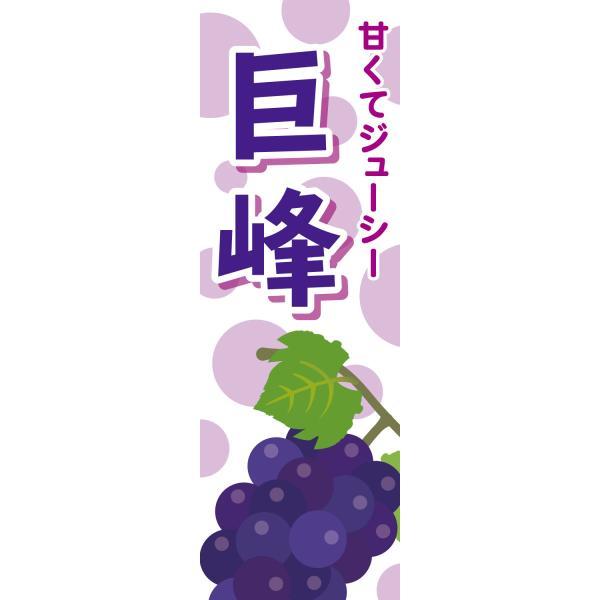 既製デザイン のぼり 旗 巨峰 甘くてジューシー ぶどう ブドウ 秋の味覚 果物 フルーツ 1fruits16