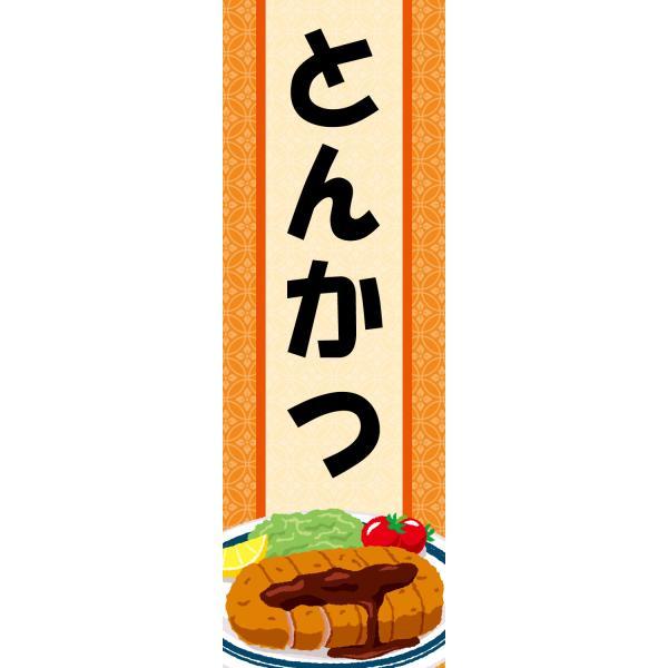 既製デザイン のぼり 旗 とんかつ 定食 弁当 揚げ物 豚カツ トンカツ 豚かつ 1other95