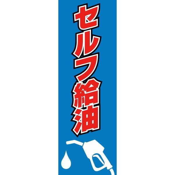 既製デザイン のぼり旗 セルフ給油 青 3other02-02