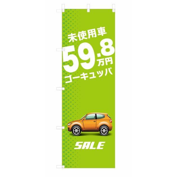 のぼり旗:ゴーキュッパ 3other11-01