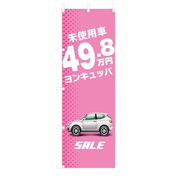 のぼり旗:ヨンキュッパ 3other12-01