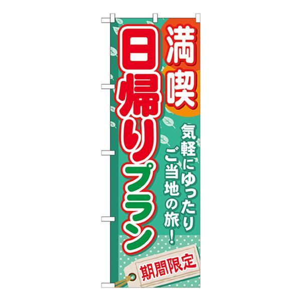 のぼり旗 満喫日帰りプラン GNB-224(三巻縫製 補強済み)