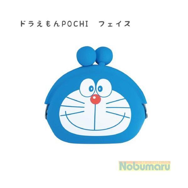 POCHI-DO_FドラえもんPOCHIフェイスがま口シリコンポーチメール便