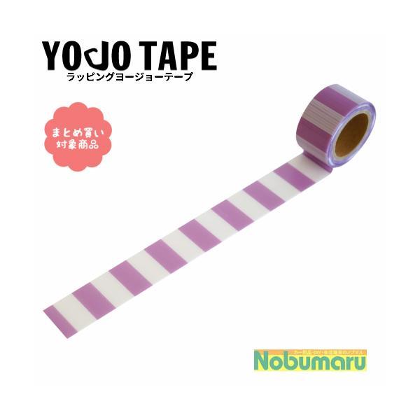メール便 * 対象商品3,000以上ご購入で送料無料 [RYJ-22]ラッピングYOJOテープ マカロンパープル 養生テープ 強粘着 25mm×5m巻 1個入り