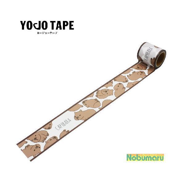 対象商品5個以上ご購入で送料無料[YJ3-07]YOJOテープ カピバラ 動物柄 養生テープ 弱粘着 45mm×3m巻 1個入り YOJOTAPE