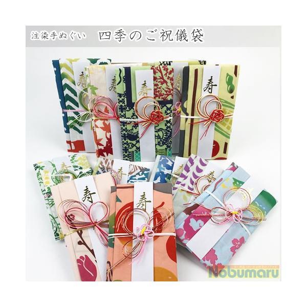 メール便送料無料 注染手ぬぐい ご祝儀袋 おしゃれ 結婚祝い 寿 御祝 お祝い 結びきり 伝統的 インテリア タオル ハンカチ 日本製
