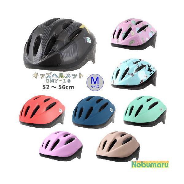 キッズヘルメット OMV-10 Mサイズ52〜56cm