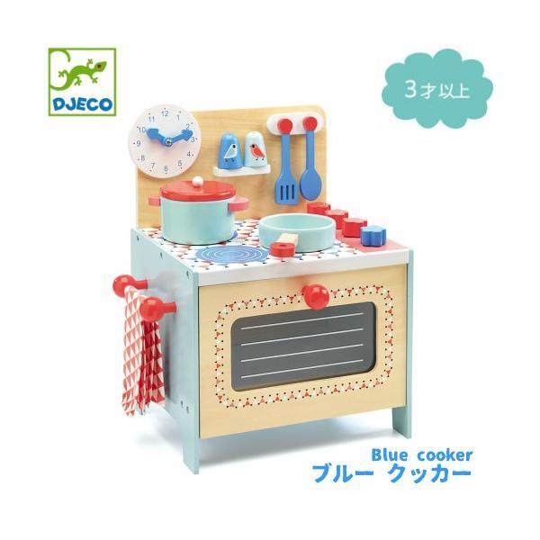 送料無料 DJ06507 DJECO ブルークッカー おままごと キッチン