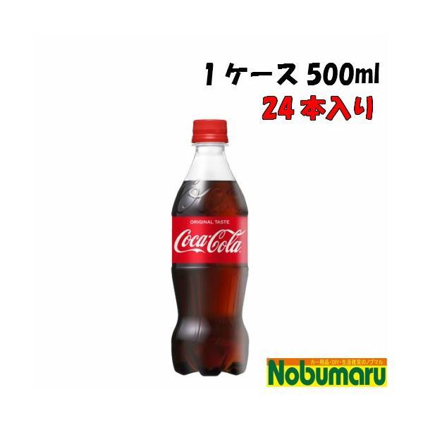 【送料無料】メーカー直送品 コカ・コーラ500mlPET【1ケース 24本入り】 【代引不可】 【コカ・コーラ社製品】
