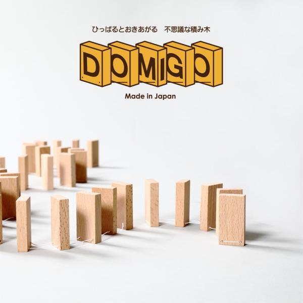 木のおもちゃ DOMIGO(ドミゴ)プレゼント ノベルティ 積み木 ドミノ パズル nochida