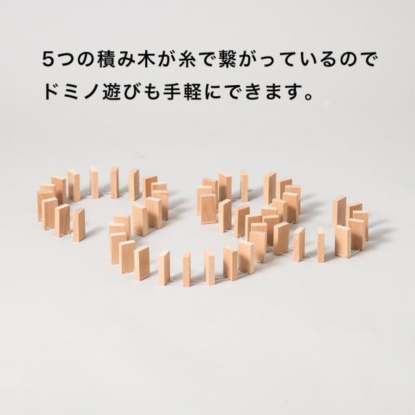 木のおもちゃ DOMIGO(ドミゴ)プレゼント ノベルティ 積み木 ドミノ パズル nochida 04