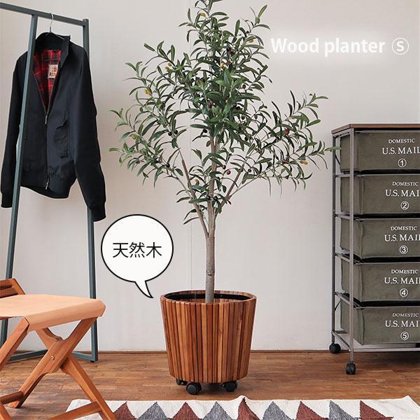 キャスター付き プランターカバー S   木製 おしゃれ 天然木 大型 植木鉢カバー 観葉植物 キャスター プランタースタンド プランターベース