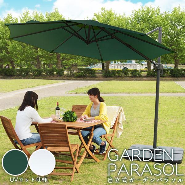 回転・角度調整できる ハンギングパラソルセット 3m / ガーデンパラソル ベース付き 大型 おしゃれ muk 3