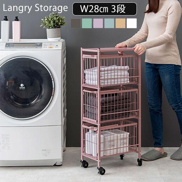 レトロな6色 アイアン ランドリーバスケット 3段 幅28 / ランドリーラック スリム キャスター 洗濯かご 大容量 ランドリーワゴン 仕分け スクエア m