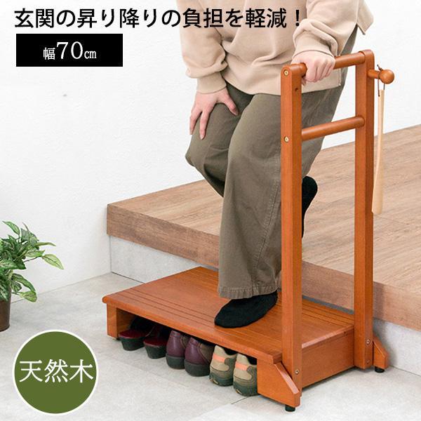 手すり付き 玄関踏み台 幅70 / 手すり付 踏み台 木製 天然木 おしゃれ ステップ 1段 靴 収納 すのこ 高齢者 玄関 段差 解消 n1