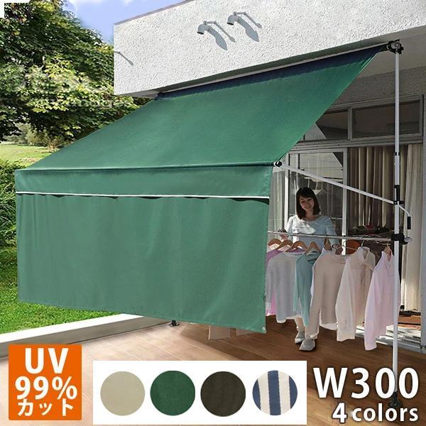 物干竿付き オーニングテント 3m / 手動 防水 雨よけ おしゃれ 洗濯物干し 日よけ m5
