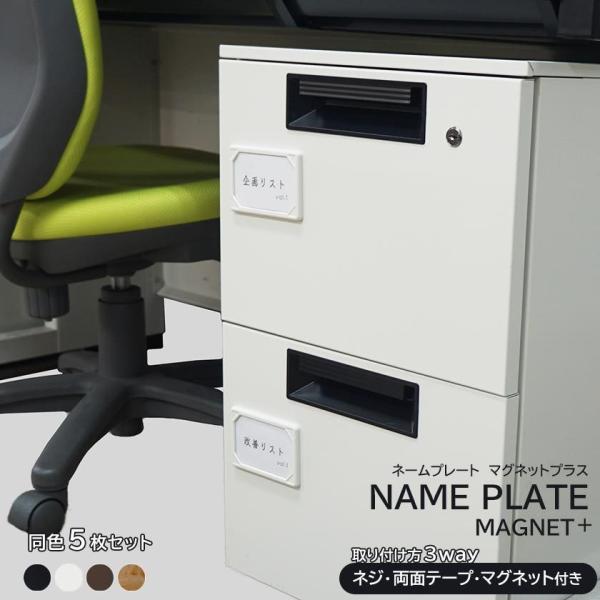 ネームプレート マグネット付き 同色5枚セット おしゃれ シンプル タグ 名刺サイズ 両面テープ付き ネジ付き 雑貨 大きい 整理 収納