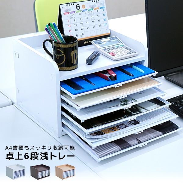 書類棚 書類ケース 引き出し 木製 A4 6段トレー  オフィス 卓上 書類 収納 トレー レターケース プラスチック 書類整理棚 f