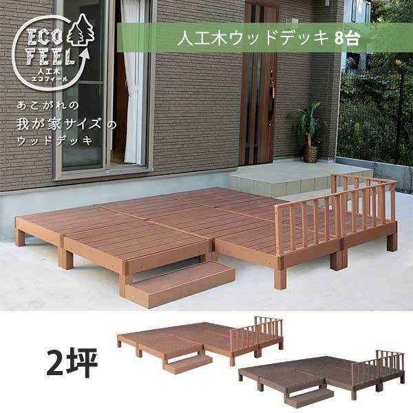 本体8台セット フェンス&ステップ付き 人工木 ウッドデッキセット  / 人工木材 DIY キット 樹脂 踏み台付き 縁台 縁側 2坪 m3