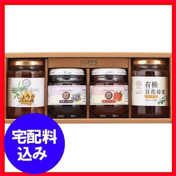 お中元 ギフト  山田養蜂場 朝食堪能ギフトセット通販 1063-061