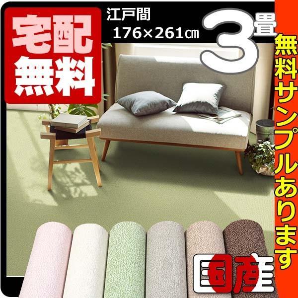 カーペット 3畳  防炎 防ダニ 床暖対応 日本製 長方形 厚手 絨毯 江戸間 三畳 おしゃれ 安い ホームルフレ|nodac