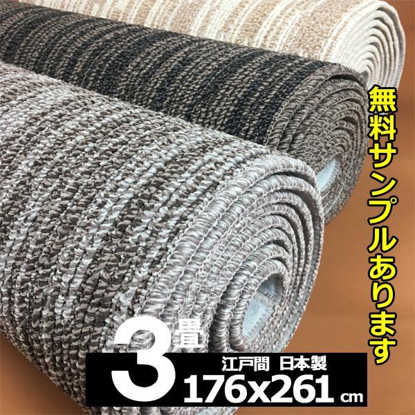 カーペット 3畳  防音 防ダニ 床暖対応 日本製 長方形 厚手 絨毯 江戸間 三畳 おしゃれ 安い ヴィラ|nodac