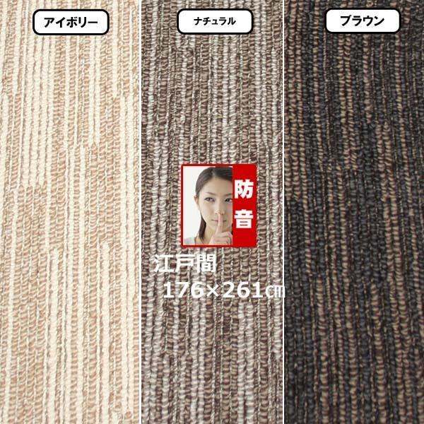カーペット 3畳  防音 防ダニ 床暖対応 日本製 長方形 厚手 絨毯 江戸間 三畳 おしゃれ 安い ヴィラ|nodac|03