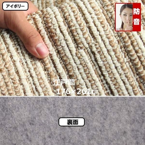 カーペット 3畳  防音 防ダニ 床暖対応 日本製 長方形 厚手 絨毯 江戸間 三畳 おしゃれ 安い ヴィラ|nodac|04