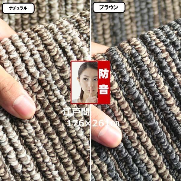 カーペット 3畳  防音 防ダニ 床暖対応 日本製 長方形 厚手 絨毯 江戸間 三畳 おしゃれ 安い ヴィラ|nodac|05