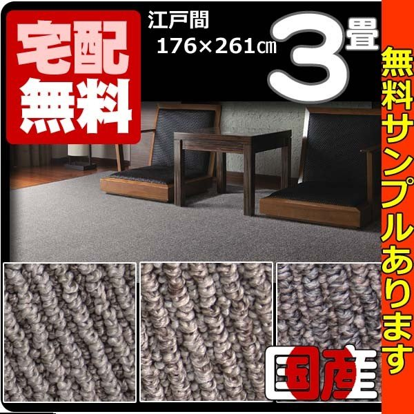 カーペット 3畳  防炎 防ダニ 床暖対応 日本製 長方形 厚手 絨毯 江戸間 三畳 おしゃれ 安い アーストーン|nodac