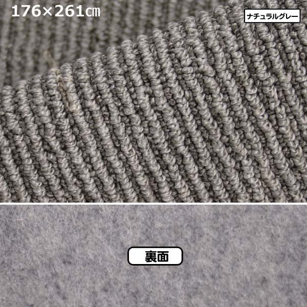 カーペット 3畳  防炎 防ダニ 床暖対応 日本製 長方形 厚手 絨毯 江戸間 三畳 おしゃれ 安い アーストーン|nodac|03
