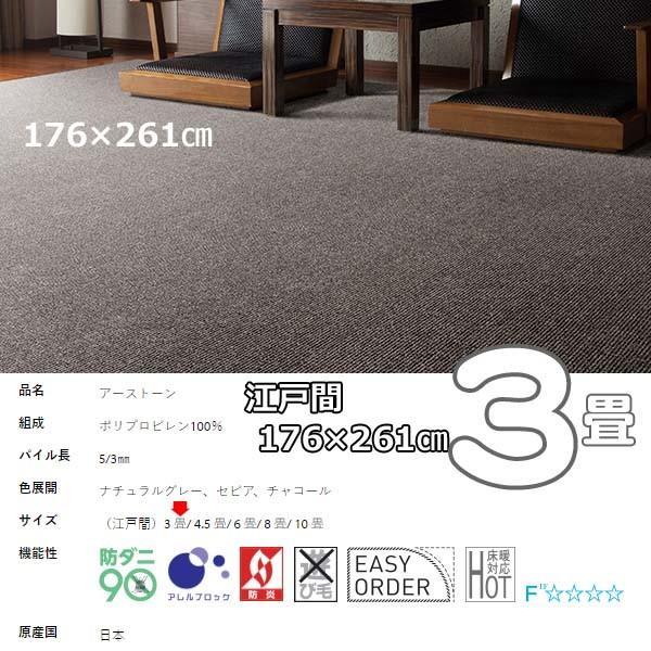 カーペット 3畳  防炎 防ダニ 床暖対応 日本製 長方形 厚手 絨毯 江戸間 三畳 おしゃれ 安い アーストーン|nodac|06