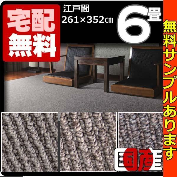 カーペット 6畳  防炎 防ダニ 床暖対応 日本製 長方形 厚手 絨毯 江戸間 六畳 おしゃれ 安い アーストーン|nodac