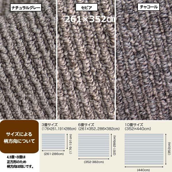 カーペット 6畳  防炎 防ダニ 床暖対応 日本製 長方形 厚手 絨毯 江戸間 六畳 おしゃれ 安い アーストーン|nodac|02