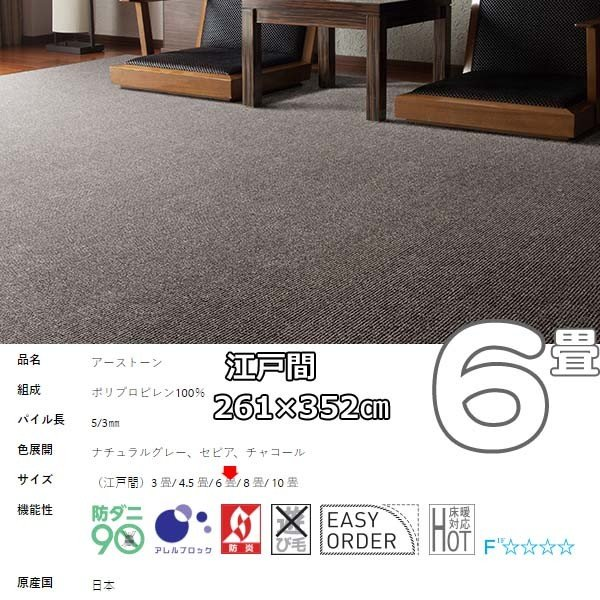 カーペット 6畳  防炎 防ダニ 床暖対応 日本製 長方形 厚手 絨毯 江戸間 六畳 おしゃれ 安い アーストーン|nodac|06