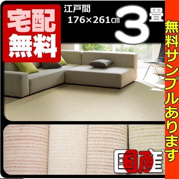 カーペット ラグマット 3畳  防ダニ 床暖対応 日本製 長方形 厚手 絨毯 江戸間 三畳 おしゃれ 安い コットンボーダー|nodac