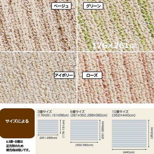 カーペット ラグマット 3畳  防ダニ 床暖対応 日本製 長方形 厚手 絨毯 江戸間 三畳 おしゃれ 安い コットンボーダー|nodac|02