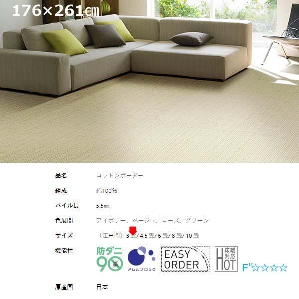 カーペット ラグマット 3畳  防ダニ 床暖対応 日本製 長方形 厚手 絨毯 江戸間 三畳 おしゃれ 安い コットンボーダー|nodac|06