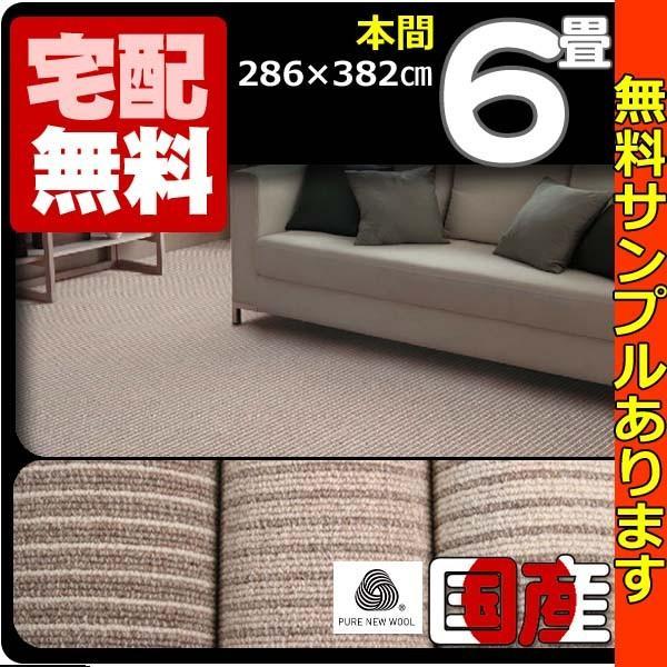 カーペット ラグマット 6畳  防炎 防ダニ ウール 床暖対応 日本製 長方形 厚手 絨毯 本間 六畳 おしゃれ 安い Hウールバレー|nodac