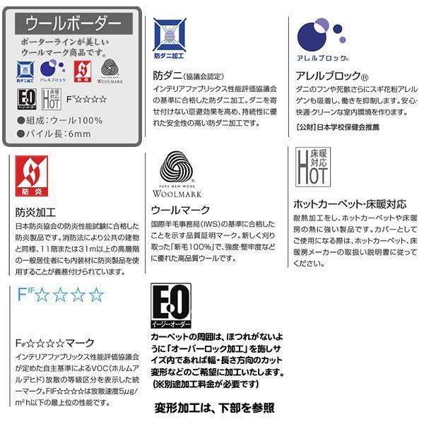 カーペット ラグマット 6畳  防炎 防ダニ ウール 床暖対応 日本製 長方形 厚手 絨毯 本間 六畳 おしゃれ 安い Hウールバレー|nodac|06