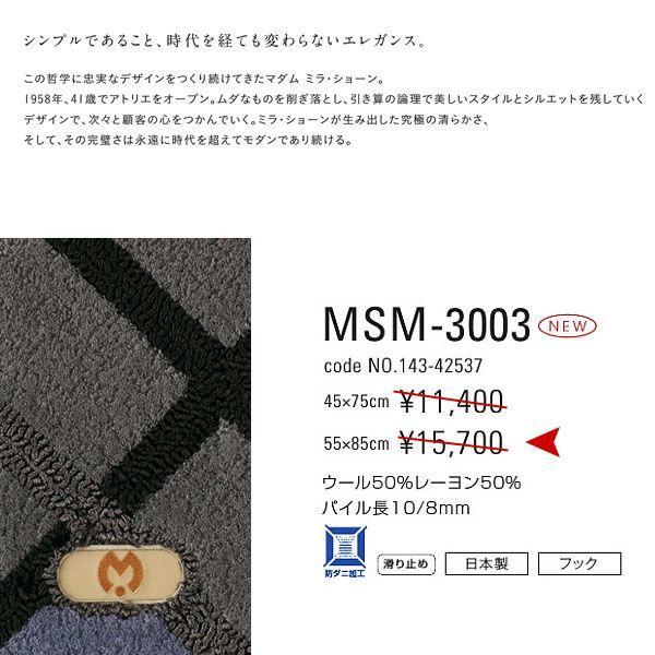 ラグ ラグマット おしゃれ ウール 55x85cm MSM−3003|nodac|06