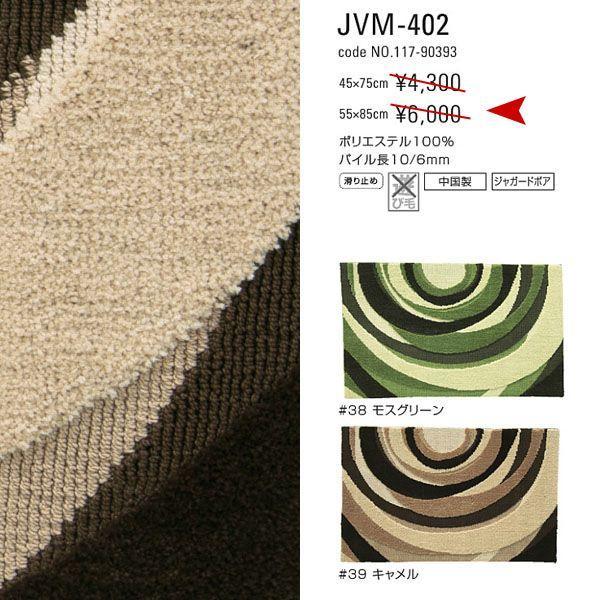 ラグ ラグマット おしゃれ 55x85cm JVM−402|nodac|06