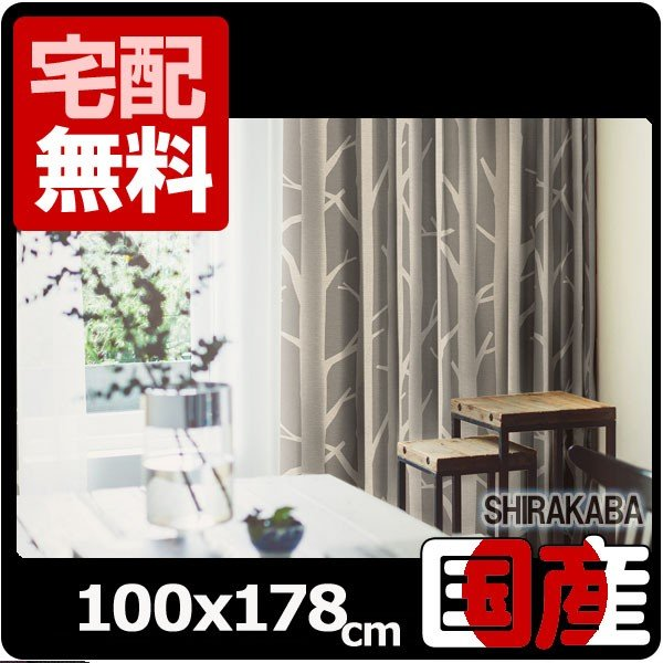 カーテン おしゃれ 安い 巾100cmx丈178cm 1枚 SHIRAKABA シラカバ nodac