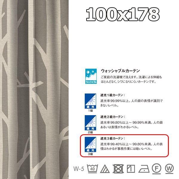 カーテン おしゃれ 安い 巾100cmx丈178cm 1枚 SHIRAKABA シラカバ nodac 06