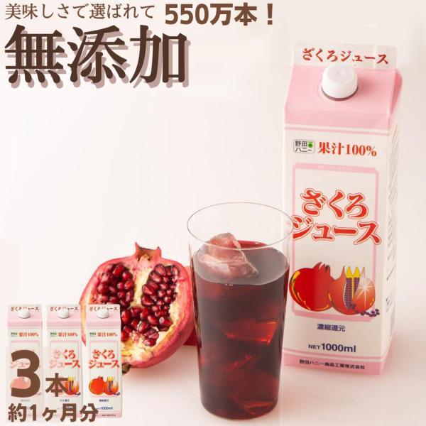 公式 ざくろ100%ジュース(濃縮還元)1000ml×3本ザクロジュース野田ハニーざくろザクロ100%ジュースストレートジュー