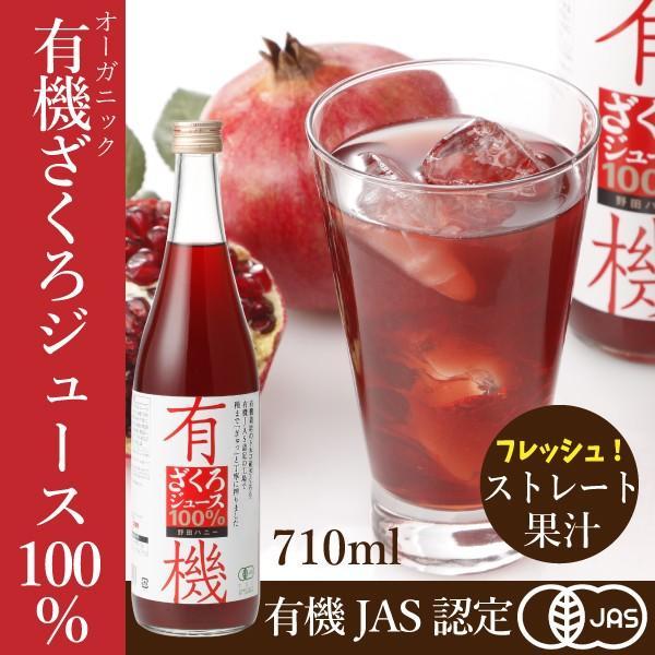 有機ざくろジュース100%(ストレート)710ml野田ハニーオーガニックざくろザクロジュース100%ジュースザクロジュース妊活