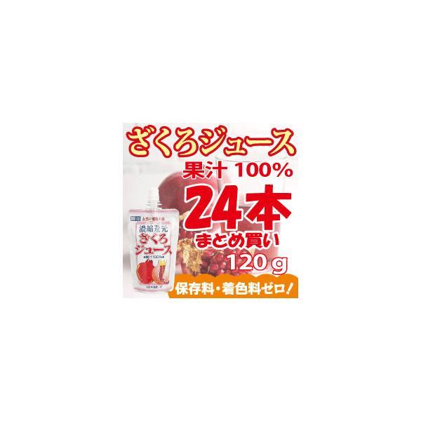 ざくろジュース100%飲みきりパック(濃縮還元)120g×24本ザクロジュース野田ハニーざくろジュースフルーツジュース