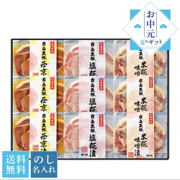 お中元 御中元 2021 ギフト 送料無料 夏ギフト プレゼント 霧島黒豚ロース肉漬三昧「B894」
