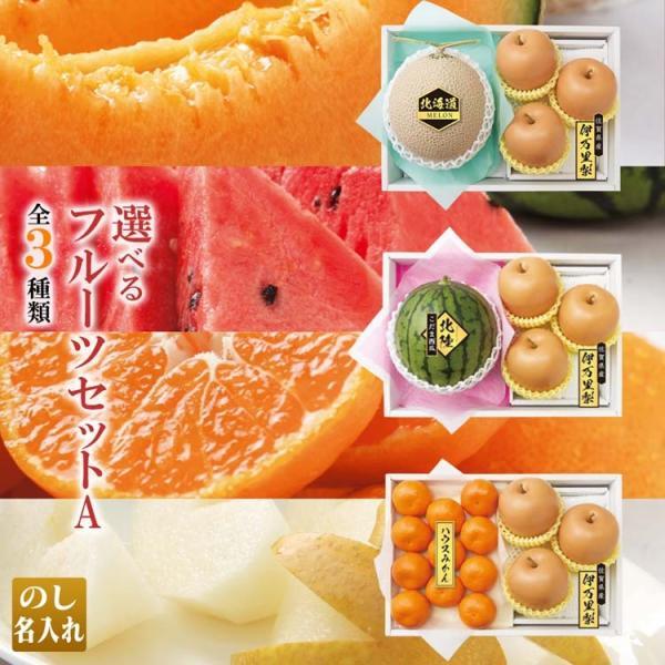 お中元 御中元 2021 ギフト 送料無料 夏ギフト プレゼント 「選べる」フルーツセットA