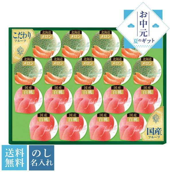 10%OFF お中元 御中元 2021 ギフト 送料無料 夏ギフト プレゼント 北海道メロンと国産白桃のゼリー「HKJ-30」